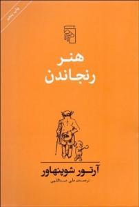 هنر رنجاندن نویسنده آرتور شوپنهاور مترجم علی عبداللهی